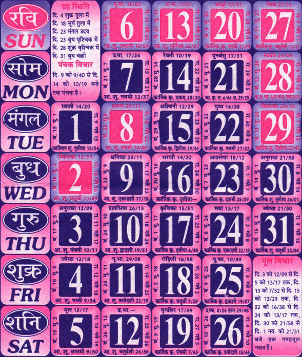 october 2019 calendar in hindi